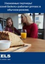 ООО «Русский Бейклс» работает для вас в обычном режиме